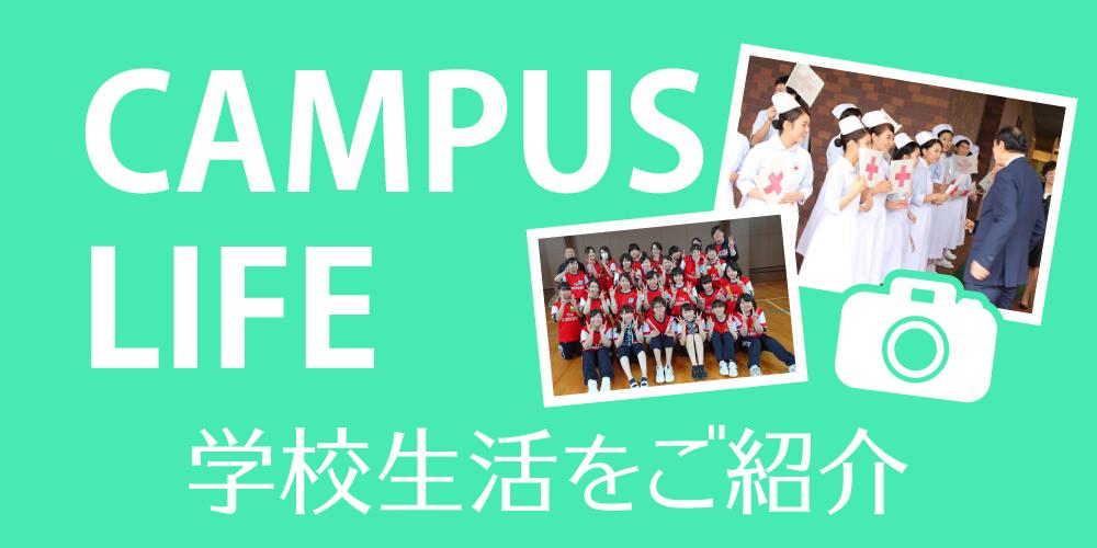 CAMPUSLIFE学校生活をご紹介