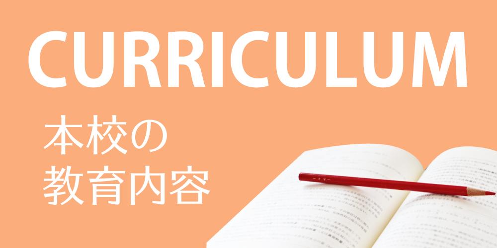 CURRICULUM本校の教育内容