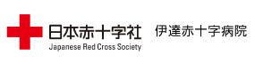 日本赤十字社伊達赤十字病院